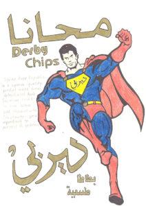 Syrian Superman - Riiko Sakkinen