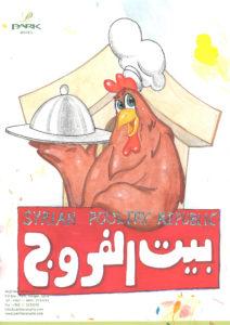 Syrian Poultry Republic - Riiko Sakkinen
